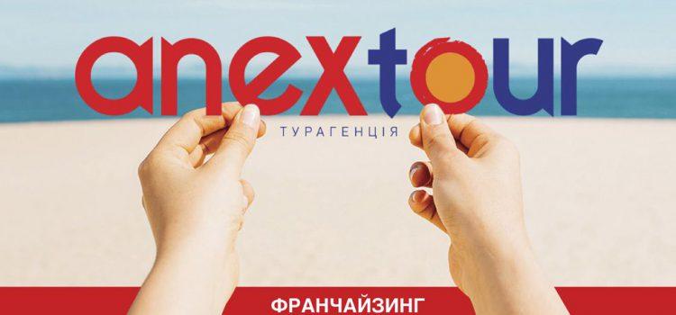 El turoperador ruso Intourist confirma su venta a su homólogo turco Anex Tour